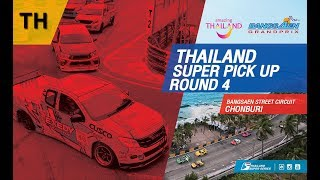[TH] Thailand Super Pickup : Round 4 ​@Bangsaen Street Circuit,Chonburi