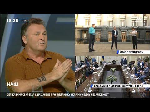 Президент Зеленский 100 дней - Геннадий Балашов