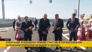 Лукашенко: современный облик Бреста – повод для нашей общей гордости!