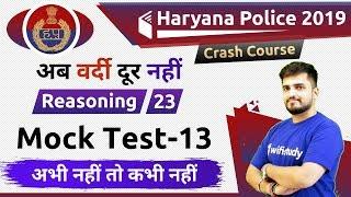 12:00 PM - Haryana Police 2019 | Reasoning by Deepak Sir | Mock Test-13
