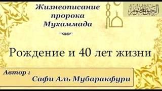 7 .  Жизнеописание пророка Мухаммада, Рождение и 40 лет жизни