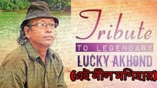 Ei Nil Monihar (এই নীল মনিহার)   Lucky Akhand   Covered by Fazlul Karim Riad