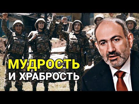 Роль армянской армии в регионе. Пашинян в Арцахе