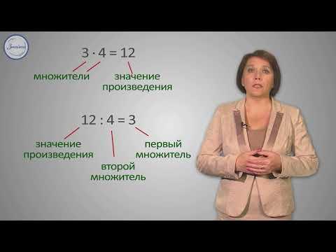 Умножение и деление 3 класс видеоурок
