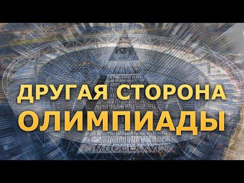Видео: Другая сторона Олимпиады Олимпиада 2012 Лондон