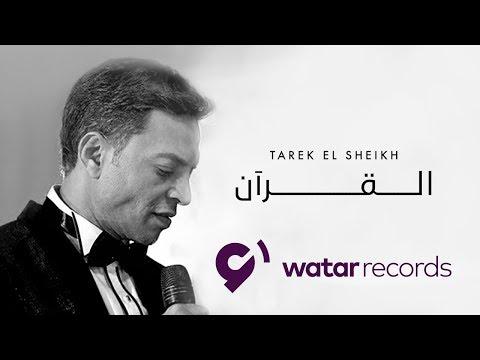 Tarek El Sheikh - Al Quran  - Official lyric video | طارق الشيخ -  القرآن