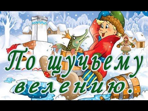 По щучьему веленью (русская народная сказка).