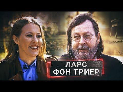 ЛАРС ФОН ТРИЕР: Sein Kampf | ОСТОРОЖНО СОБЧАК