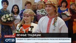 Молодожены из Верхней Пышмы сыграли свадьбу по-удмуртски