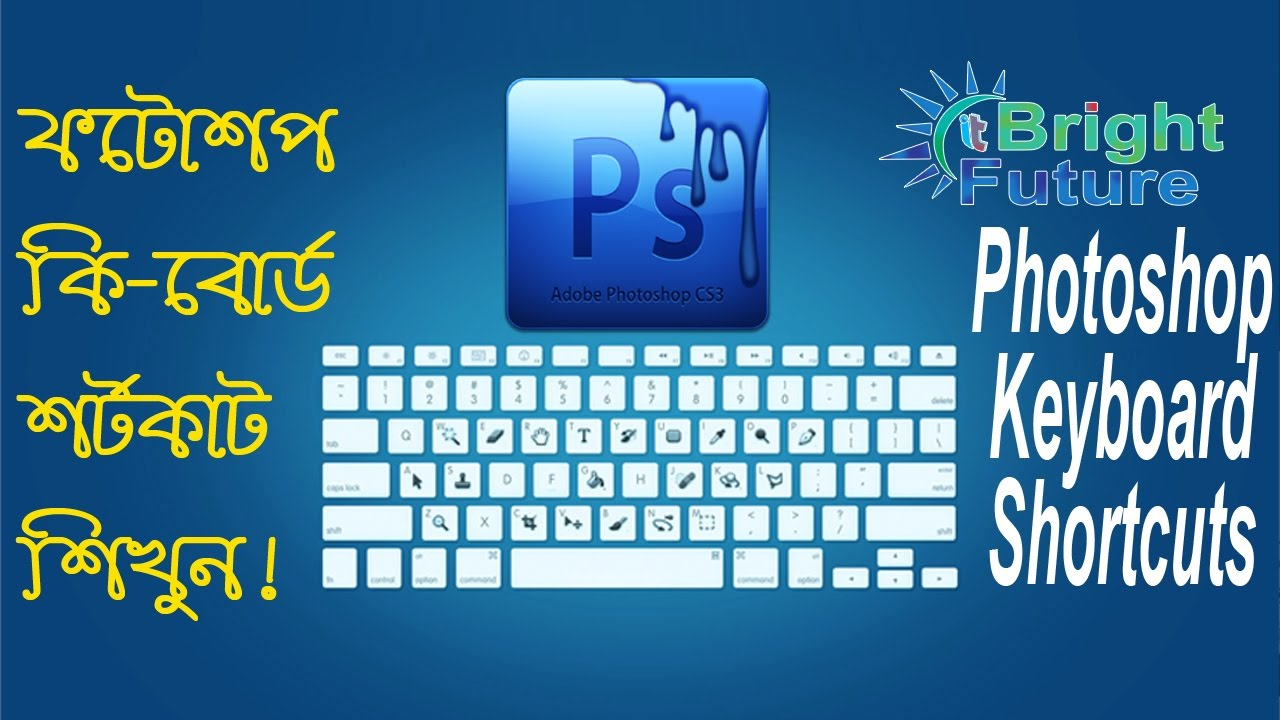 Photoshop Tutorials Pdf In Bengali