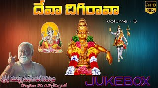 Deva Digiraava volume 3 jukebox  | Latest ayyappa songs 2019