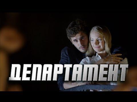 ДЕПАРТАМЕНТ - Детектив / Все серии подряд