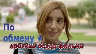 По обмену 2019/триллер/трейлер