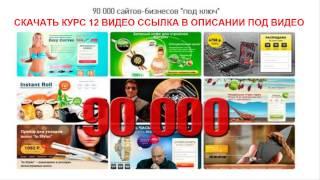 Курс 90000 сайтов под ключ скачать бесплатно(скачать бесплатно http://adf.ly/1JctU8., 2015-06-23T07:06:30.000Z)