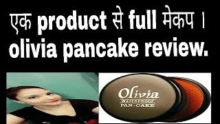 olivia waterproof pancake review in hindi/makeup with one product