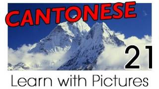 Learn Cantonese with Pictures - Describing the World Around You