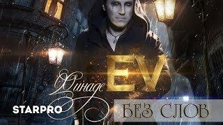 ФинадеEV - Без слов