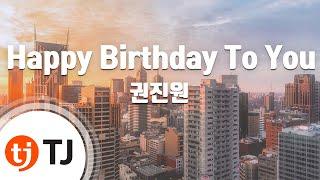 TJ노래방 Happy Birthday To You - 권진원 / TJ Karaoke