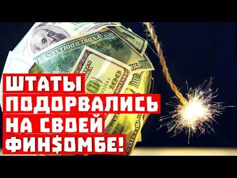 Поберегись! Штаты подорвались на собственной финансовой бомбе!