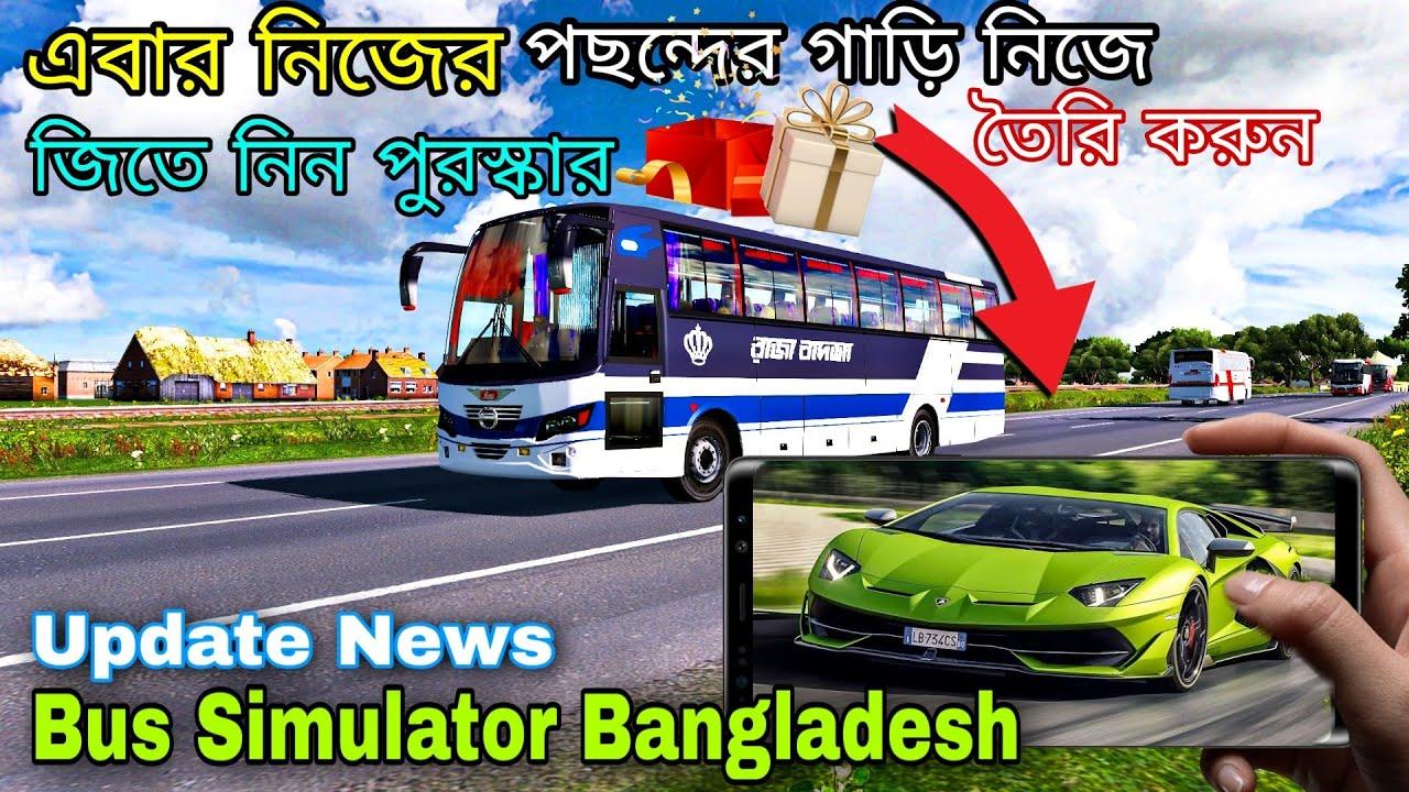 Bus Simulator Bangladesh   Available Soon In Play Store  নিজের পছন্দ মতো গাড়ি ডিজাইন করুন  Gamers BD