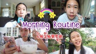 Morning Routine ฉบับวันหยุด นนนี่ทำอะไรบ้าง? [Nonny.com]