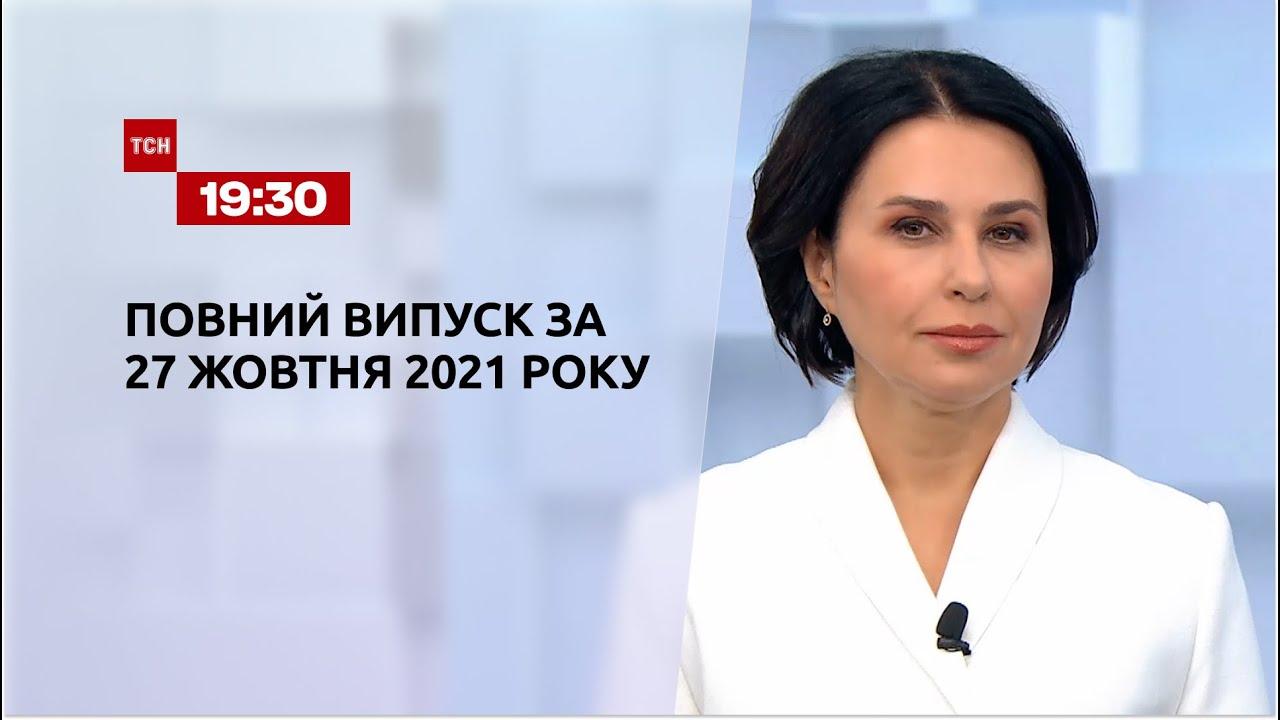 Новости Украины и мира  Выпуск ТСН1930 за 27 октября 2021 года