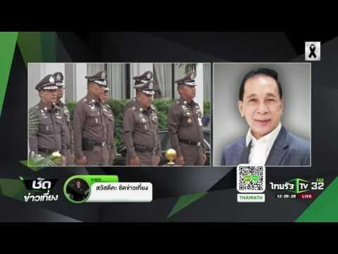 ย้อนหลัง ขีดเส้นใต้เมืองไทย : เจาะปม พ.ร.บ.อุทยานแห่งชาติ | 31-01-60 | ชัดข่าวเที่ยง