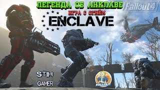 Fallout 4 Легенда об Анклаве - Игра с Огнём Нападение Братства Стали