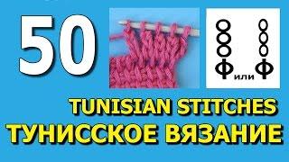 Tunisian crochet stitches Уроки тунисского вязания 50