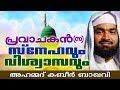 മ ത ത നബ യ ക റ ച ച ള ള കബ ർ ബ ഖവ യ ട മദ ഹ പ രഭ ഷണ islamic speech in malayalam kabeer baqavi