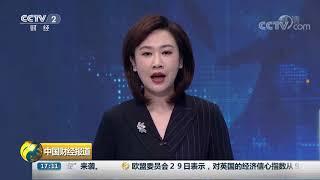 [中国财经报道]韩日贸易摩擦 韩日局长级会谈未取得实质进展| CCTV财经