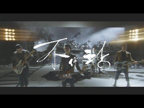 ToNick - 不停站 (Official MV)