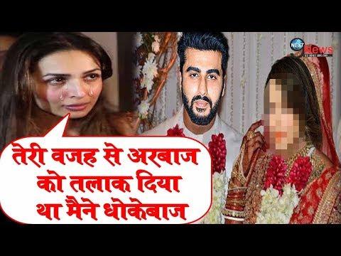 मलाईका नहीं ये एक्ट्रेस बनी अर्जुन की दुल्हन ?   Arjun's Bride secret news ????