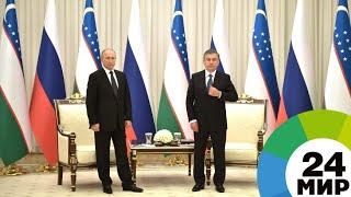 Путин и Мирзиеев обсудили итоги саммитов в Бишкеке и Душанбе - МИР 24