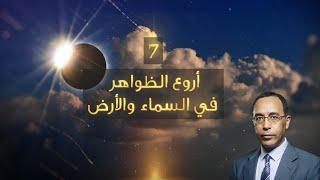 ((ويتفكّرون 2)): أروع الظواهر في السماء والأرض