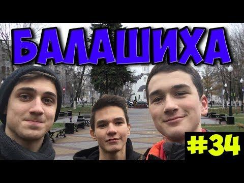 OSC #34! Поездка в БАЛАШИХУ! САМЫЙ БОЛЬШОЙ ГОРОД ПОДМОСКОВЬЯ, УСАДЬБА ПЕХРА-ЯКОВЛЕВСКОЕ :3