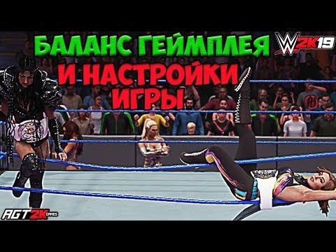 AGT - WWE 2K19   МОИ НАСТРОЙКИ В ИГРЕ И НАСТРОЙКИ БАЛАНСА В ГЕЙМПЛЕЕ  (+ что такое FAIR PLAY)