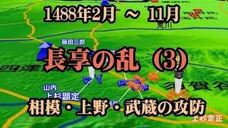 長享の乱 (3)長享2年2月~11月 相模、上野、武蔵の攻防。