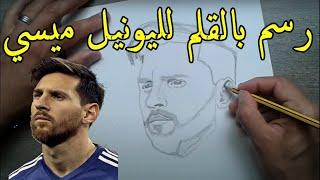 رسم للاعب الارجنتين و برشلونة ليونيل ميسي Lionel Messi barcelona