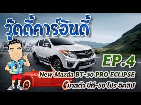 New Mazda BT-50 PRO ECLIPSE มาสด้า บีที-50 โปร อิคลิป