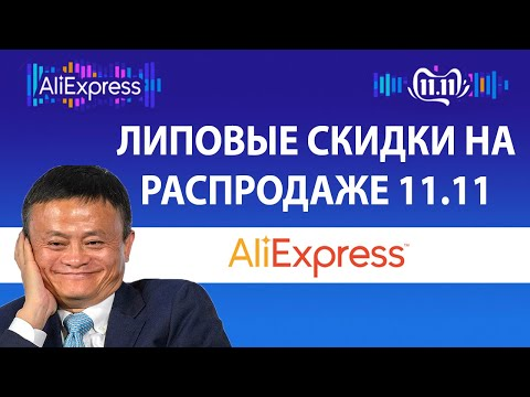 ВСЯ ПРАВДА О РАСПРОДАЖЕ 11.11 на ALIEXPRESS | Липовые скидки на АлиЭкспресс | Посылки из Китая