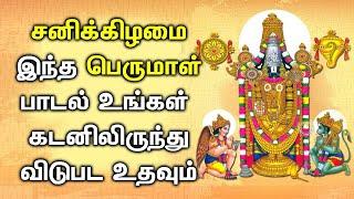 Lord Perumal Padalgal | Best Tamil Devotional Songs