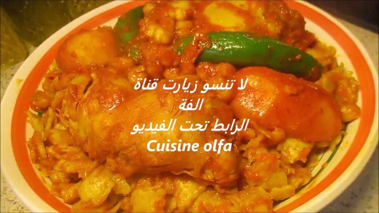 Nwassertrida youtube for Cuisine olfa