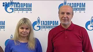 Награждение абонентов «Газпром Межрегионгаз Пермь»
