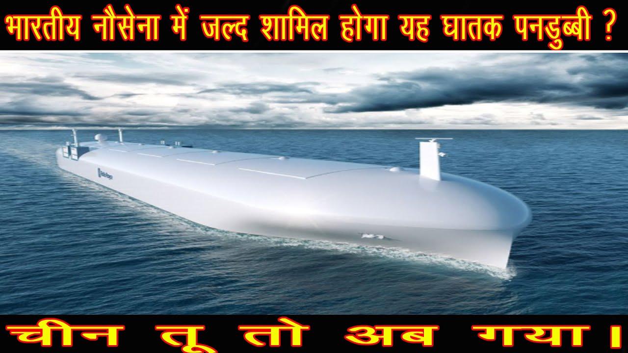 भारतीय नौसेना में जल्द शामिल होगा चीन का यह काल ?