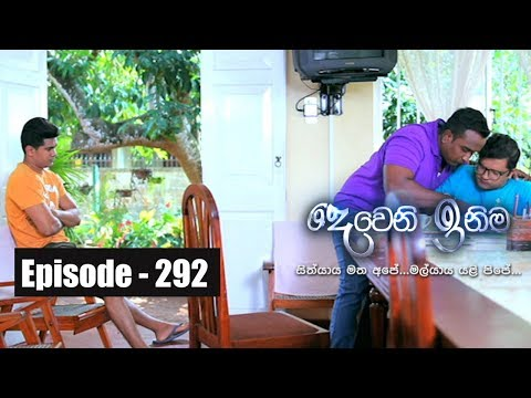 Deweni Inima | Episode 292 20th March  2018