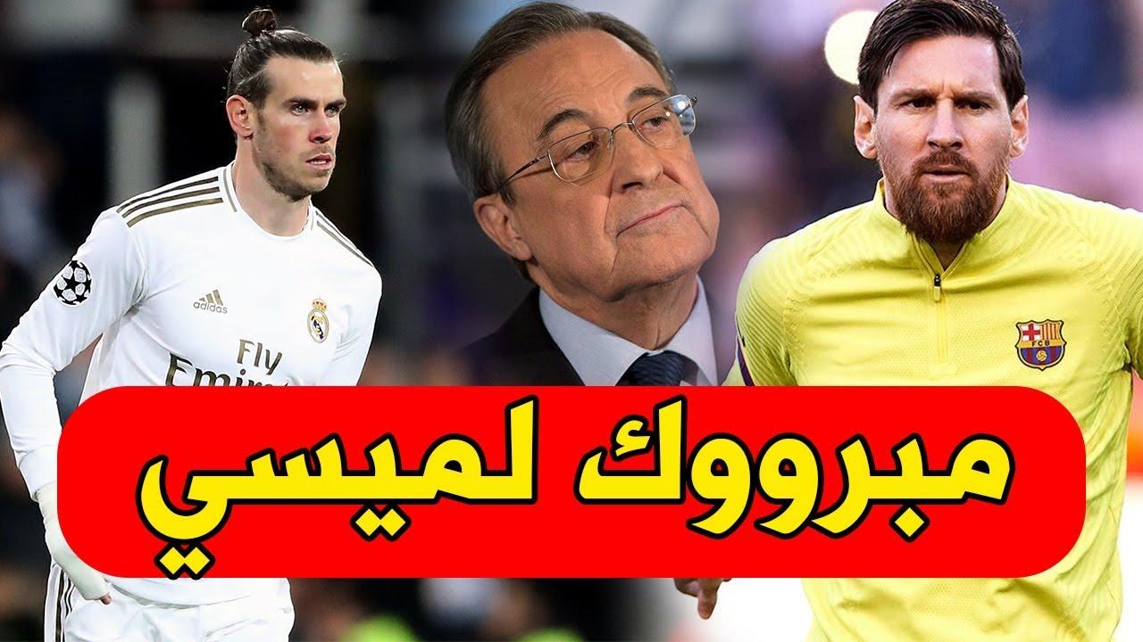 احتفال ميسي | ريال مدريد يستهدف صفقة جديدة | بيل يلمح لوجهته | مفاجأة سواريز | بايرن يزاحم آرسنال