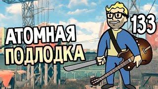 Fallout 4 Прохождение На Русском 133 АТОМНАЯ ПОДЛОДКА