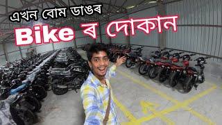 1000 bikes and me - বোম ডাঙৰ দোকান
