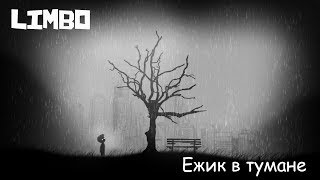 Ежик в тумане [Limbo] [# Часть1]